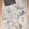 【文房具マンガ】「きまじめ姫と文房具王子」第3話