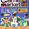【ゲムマまとめ】ゲームマーケット2021大阪の開幕が決定!カタログの予約販売が始まったので久しぶりにピックアップも....〈気になるボドゲ・ゲムマ2021大阪〉vol.1