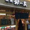 武蔵小山駅近くの回転寿司 築地銀一貫