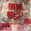 【業務スーパー】国産若どり2キロ