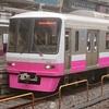 乗り物113 在来線のはなしvol12 新京成電鉄に新型車両?