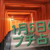 【2020年1月5日】名所やパワースポットをサムネイルにしていきます♪  初回は伏見稲荷大社です!