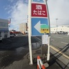 秋田クライミングジム・ガラパカで修行してきた。