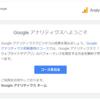 【設問と回答付き】Googleアナリティクス初級者向けコース 1.Googleアナリティクスの紹介