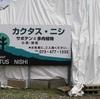 関西遠征 Day1