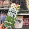 ダイソーに行ったら『国産桧元禄箸』がありました♡