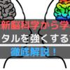 【最新脳科学から学ぶ】メンタルを強くする方法をご紹介!