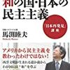 「日本抜き」の世界はとっくにやってきている