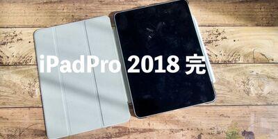 【決定版】1ヶ月使って分かった。2018 iPad Pro 11インチの良い所・悪い所