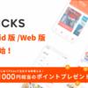 テイクアウトアプリ「PICKS」に新規登録で1000円分のポイントがもらえる!友達招待コード「picks-zeptvrefdu」