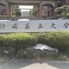 学食巡り 77食目 静岡県立大学 谷田キャンパス