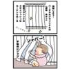 赤ちゃんホイホイ 2