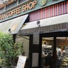 【神戸カフェ】昭和の香りが漂う老舗喫茶店「エビアンコーヒー」で休日を過ごしてみた。