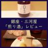 実食!銀座三河屋「煎り酒」取り寄せレビュー/簡単レシピ紹介