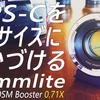 【Commlite】APS-Cがフルサイズに近づく??面白いマウントアダプターを紹介したい