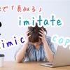 英語で「真似る」 copy imitate mimic の使い分け