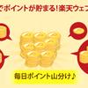 【楽天ツールバー】をお得にインストールする方法!ポイントサイト【ハピタス】経由!