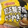 ヤマザキ 目玉焼き風てりやきバーガー食べてみました。