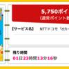 【ハピタス】NTTドコモ dカードが期間限定5,750pt(5,750円)!  さらに最大9,000円分のプレゼントも! 初年度年会費無料! ショッピング条件なし!