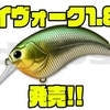 【DEPS】ヘビーカバークランクベイトに新サイズ「イヴォーク1.8」追加!