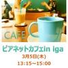 〈Information〉ピアネットカフェin iga 開催します。