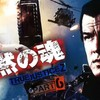 【BS-TBS】沈黙の魂 TRUE JUSTICE2 PART6