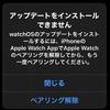 20210721 watchOS 7.6へは「ペアリングできませんでした」。iOS / iPadOS の14.7へは「アップデートをインストールできません」。7/23:Wi-Fi接続を楽天から他回線に切り替えたらiOS, iPadOS, watchOSともアップデートできた。7/27:楽天から自動指定されるDNSサーバーから他DNSサーバーに切り替えたらWi-Fiが楽天のままiOS / iPadOS を 14.7.1 へアップデートできた。