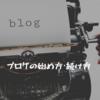 先週のお題:はてなブログ9年目! スモッグ流のブログを続けられる3か条