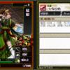 カード、スキルメモノート  その1(稲姫:大崎義宣:遠藤秀清:本山茂辰