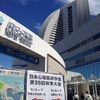 日本心理臨床学会のシンポジウムを聴講しました。ピュア・マインドフルネスと臨床マインドフルネとは?