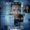 映画部活動報告「search サーチ」
