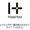 ハピタスのポイント交換を何にするかあれこれ考えてみた結果!