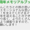駅メモアプリ版5周年メモリアルブック