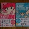 新装版「エスパー魔美」第1巻・第2巻が出ました。