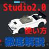 【保存版】PCでLEGOができるソフト「Studio2.0」の組み方、レンダリング、説明書作成まで徹底解説!