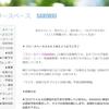 予定詳細:11/8(日)|ふきのとうの会・交流会と、蔦屋書店