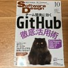 Software Design 誌 2018年10月号にボードゲーム記事