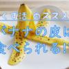 【クズ活】バナナの皮は使い道がいっぱい① ~食べて健康!~