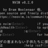 """新しいVim、""""Neovim""""を導入する"""