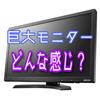 巨大PCモニター【IO-DATA 27インチワイドLED液晶モニタ LCD-MF274XBR】を購入しました。その使い心地は?
