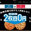 宅配ピザ 半額競争 デリバリーピザを久しぶりに頼んでみました。
