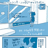 【漫画】かもめ食堂関連スポット&ヘルシンキ食べ物事情「白夜旅行記 〜フィンランド・ノルウェーひとり旅〜 その4」