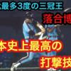 【プロ野球選手解説】歴代最多、3度の三冠王・落合博満の芸術的バッティングフォーム