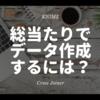 KNIME - 総当たりでデータ作成! ~Cross Joiner~