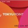 現金専用の東急ポイントカードをお得に利用してみた