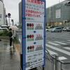 神戸三宮、大規模交通社会実験【10→6車線へ】