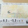 『この世界の片隅に』全漫画原画 展(呉市立美術館)と入船山記念館に行ってきました!