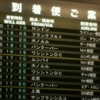 TVアニメ『Fate/kaleid liner プリズマ☆イリヤ』舞台探訪(聖地巡礼)@成田空港編