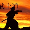 The Soul of Japan 武士道 その8 赤穂事件(いわゆる忠臣蔵)