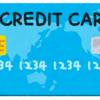 【大学生の】クレジットカード入門Ⅱ